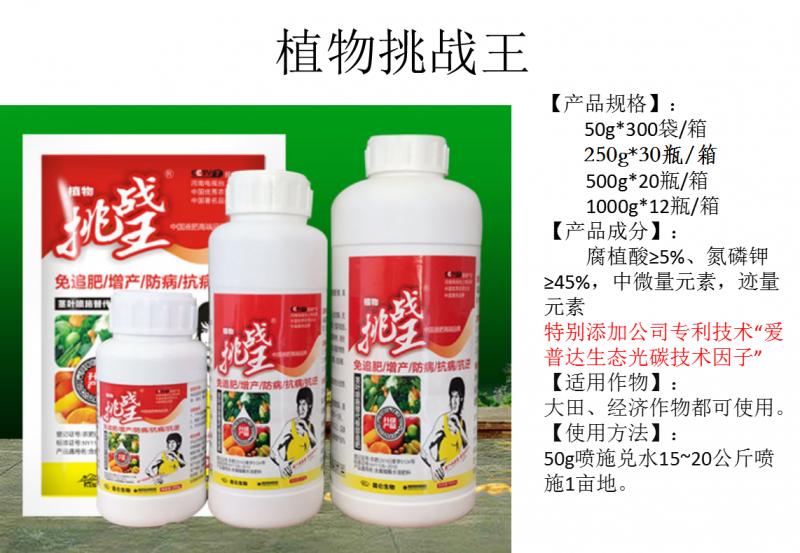 专业腐植酸叶面肥厂家供应批发价格-腐植酸叶面肥这是专业的