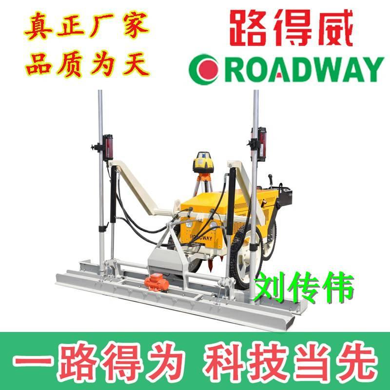 路面整平机高精度施工设备 路得威激光整平机