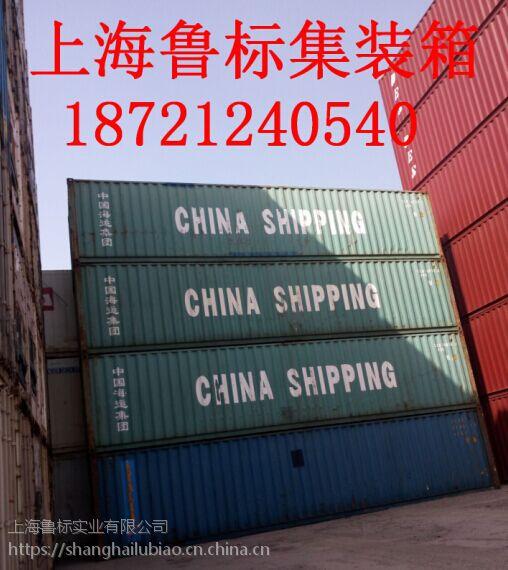上海二手集装箱多少钱、价格优惠、质量保证、江浙沪旧集装箱价格优惠