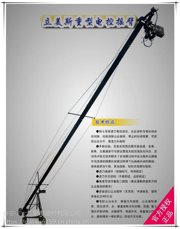 全能三角摇臂 专业广播级 电控摇臂 重型摄像摇臂 全进口配件