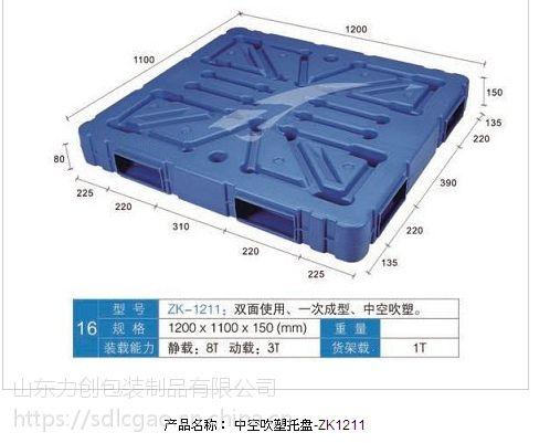 山东吹塑塑料托盘1210九脚吹塑静载3T吹塑塑料托盘直销