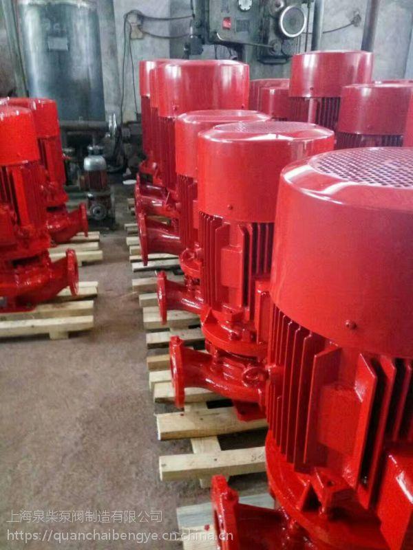 上海国标XBD25-100-HY立式多级泵XBD25-110HL铸铁消火栓泵