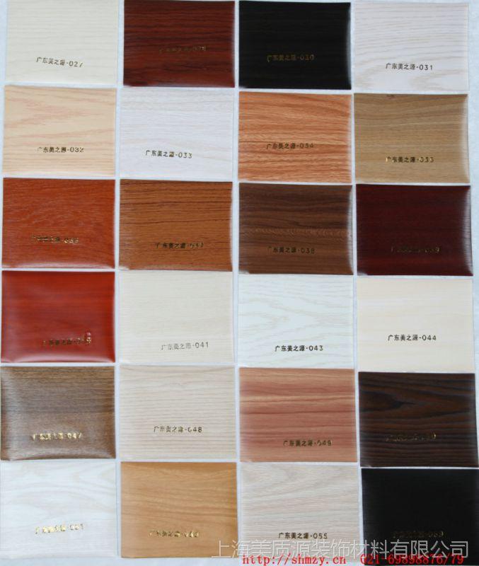衣柜门板色卡XP-003波浪板同色覆膜PVC/百叶板包覆/色卡