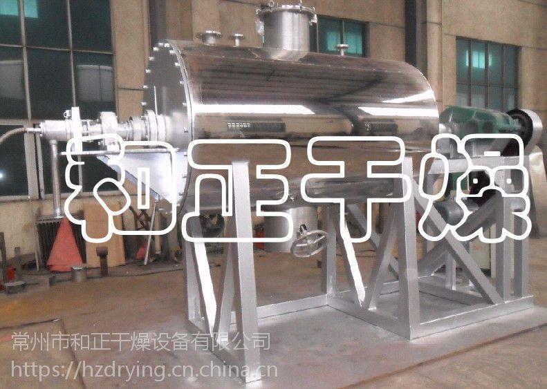 和正硫化黑内热式搅拌型真空耙式干燥机