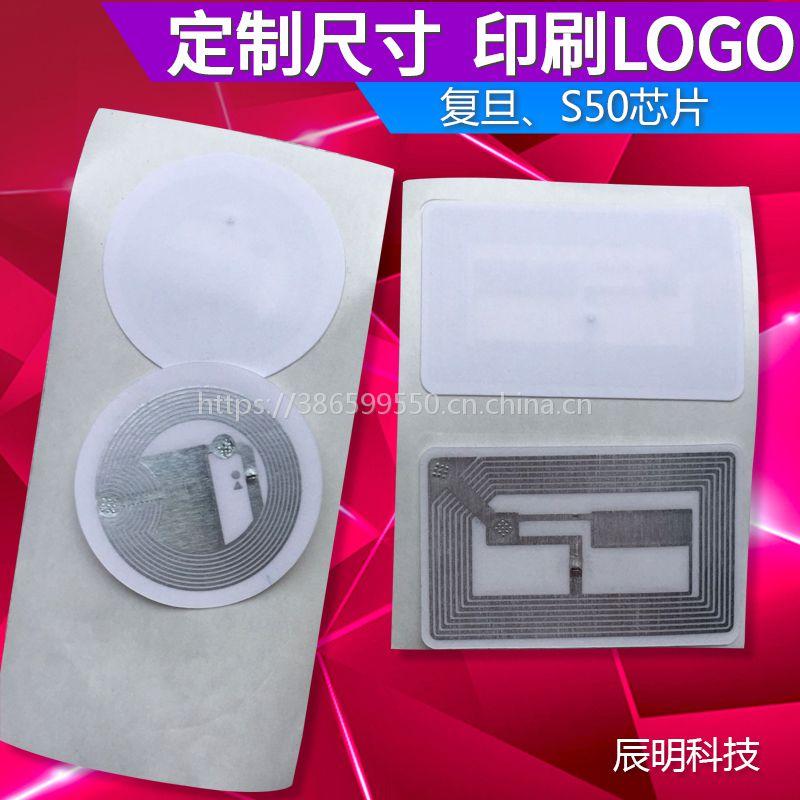 NFC标签S50电子标签 Mifare 1 S50 不干胶标签 14443A协议标签