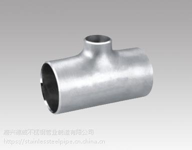 德威冷摧制316L化工流体不锈钢管件