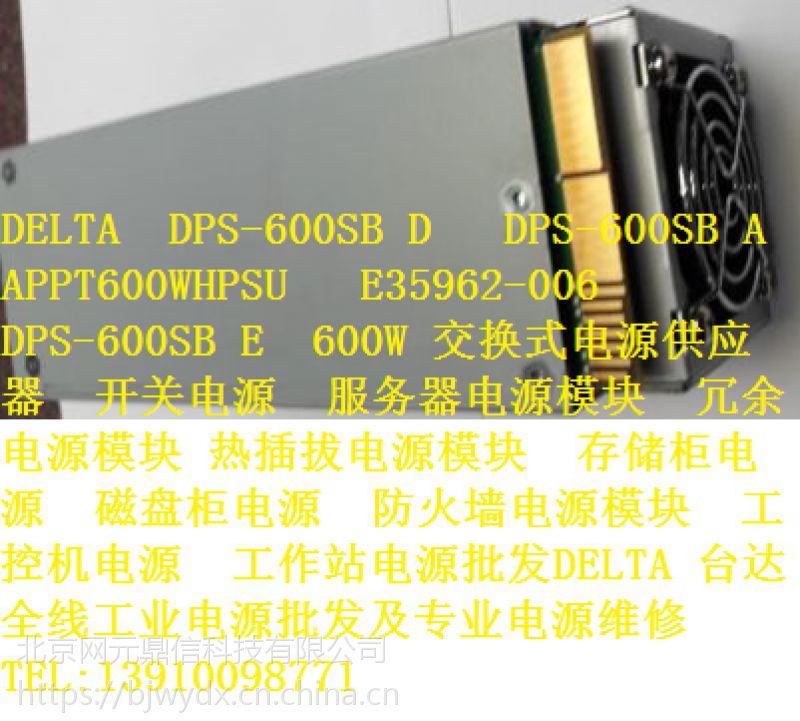 DELTA DPS-600SB D 600W开关电源 台达 服务器电源