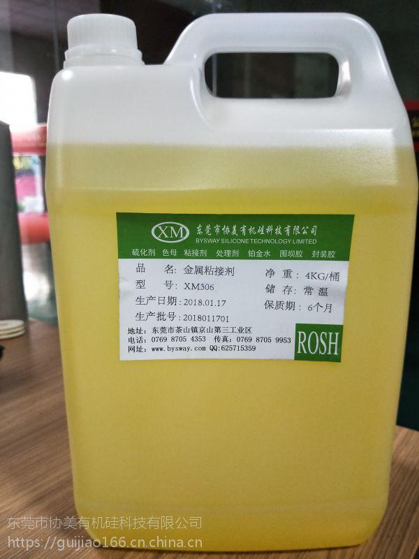 硅胶包尼龙热粘接剂XM305 厂家直销硅橡胶类杂件耐高温胶粘剂 不伤手不起泡热硫化工艺