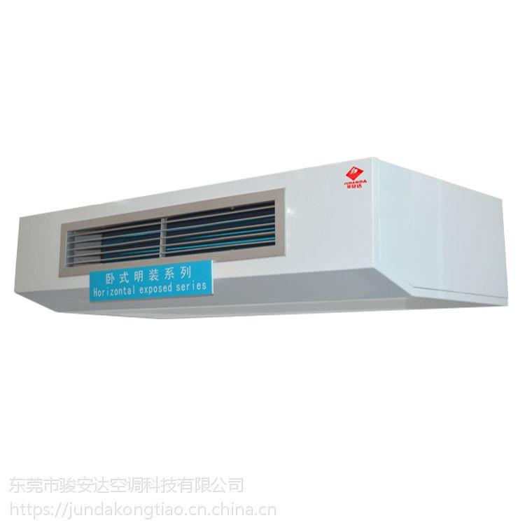 广州明装机 12号明装盘管机 2040风量明装空调 卧式明装盘管机 直销