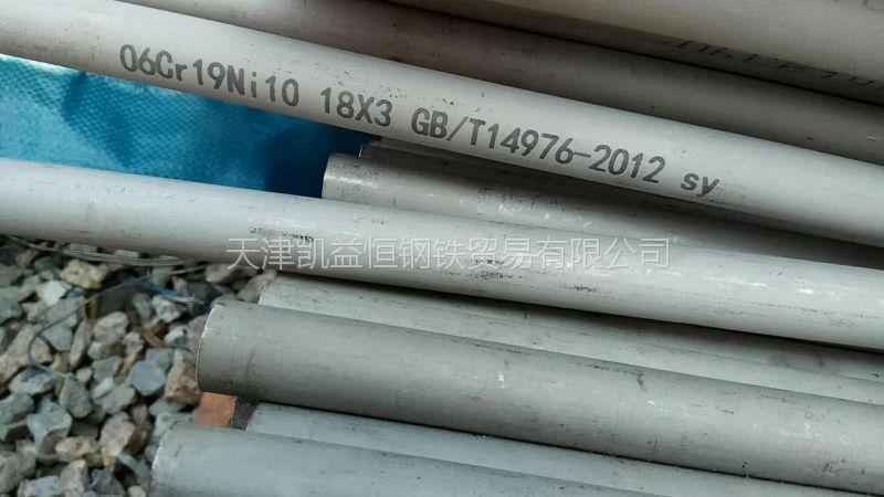 天津厂家保质量 022cr19ni10不锈钢无缝管 S30403不锈钢管现货