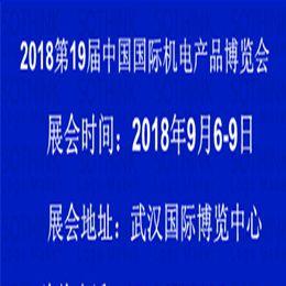 2018第19届中国国际机电产品博览会