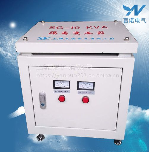 380V三相隔离变压器SG-10KVA降低零地电压变上海言诺变压器厂家