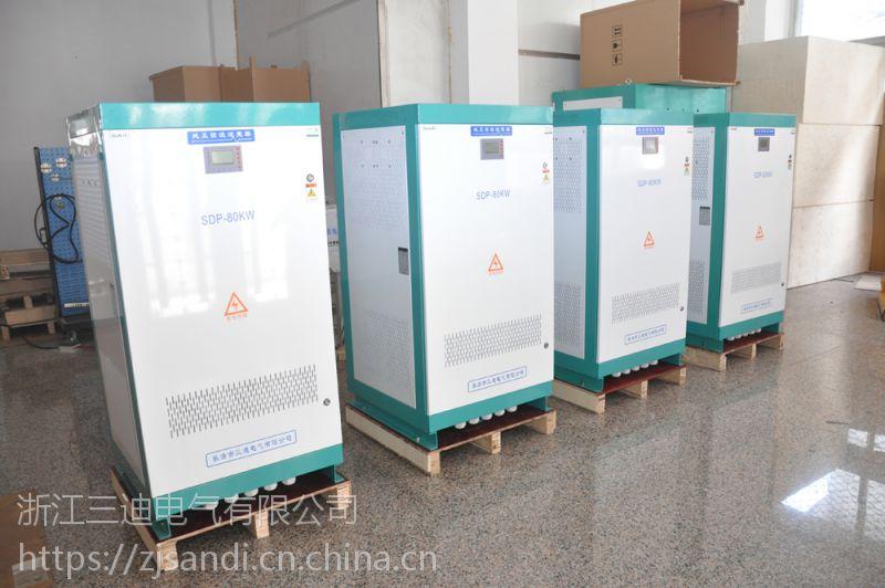 三迪60KW电压转换器直流电变换成交流电 逆变电源