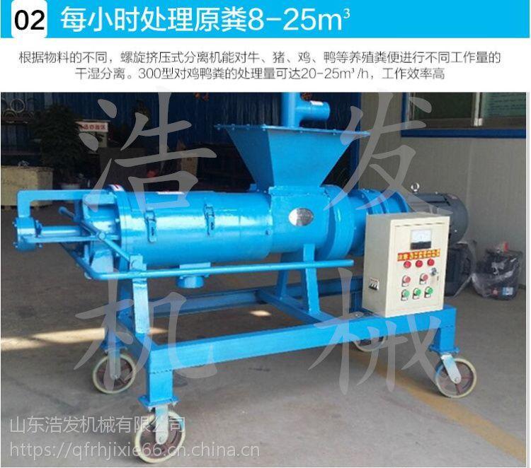 猪粪脱水机 工作效率快 有机肥粪便处理机
