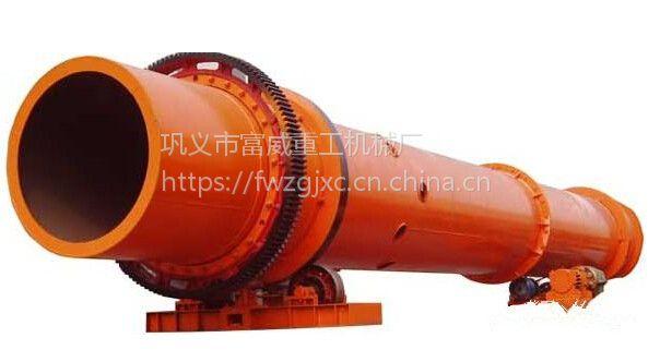 富威重工Φ1.2×8m转筒烘干机,工业回转干燥设备