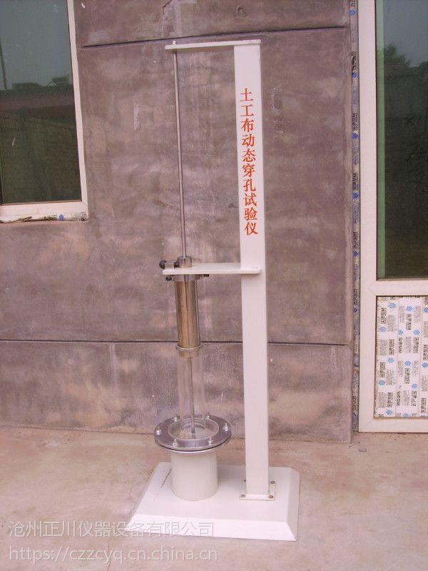 沧州正川TH-040土工布动态穿孔试验仪