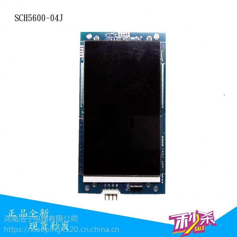 西继迅达外呼液晶显示板 XEPGL-10J /20A/02J/04J 现货