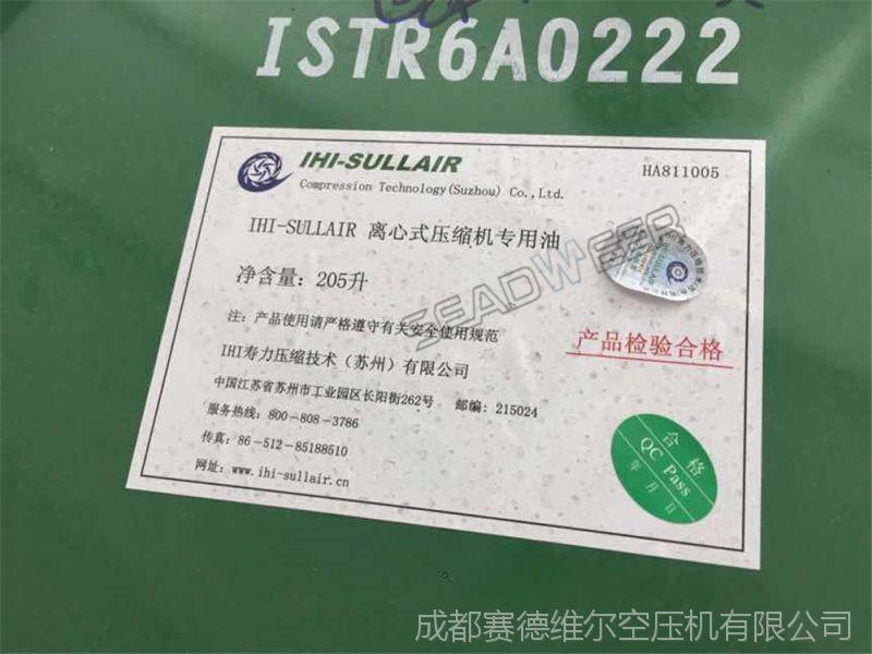 IHI-SULLAIR寿力离心式压缩机专用油HA811005