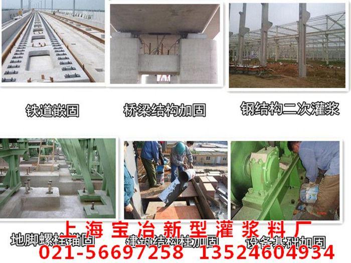 河北宝冶灌浆料厂 经销供应 船厂灌浆料价格