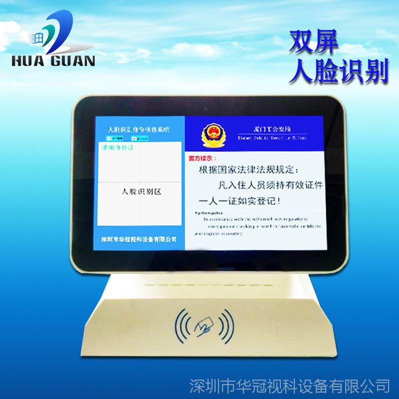 定制厂家双屏人脸识别一体机安卓身份证比对人证合一触摸台式酒店