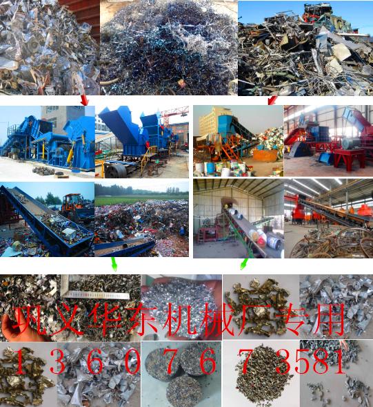 华东740废马口铁包装废料余料碎料边角料破碎机 下料剩余料破碎机