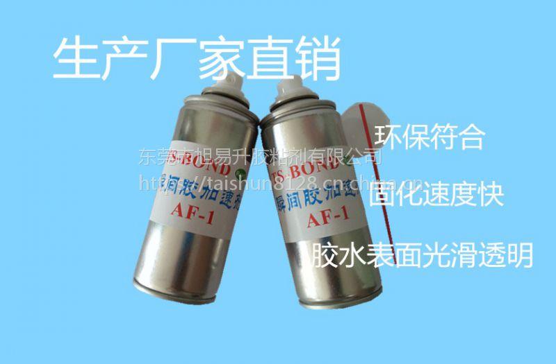 大量生产快干胶加速剂 瞬间胶加速剂 瞬间胶催干剂