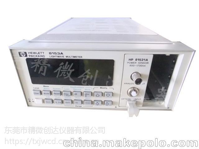 东莞精微创达现货供应租赁惠普-HP-8153A光波万用表