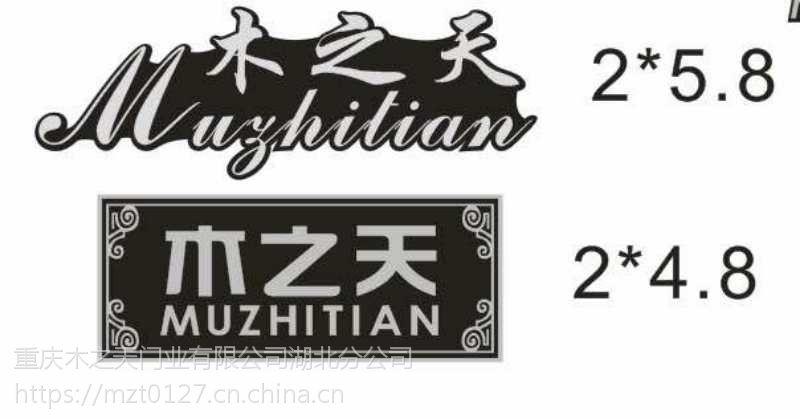 中国重庆木之天精品豪华木门