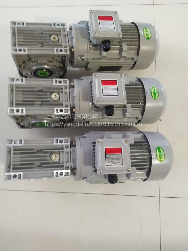 欢鑫蜗轮蜗杆减速机NMRV075-20-YS90S-4-1.1KW/B14工厂直供