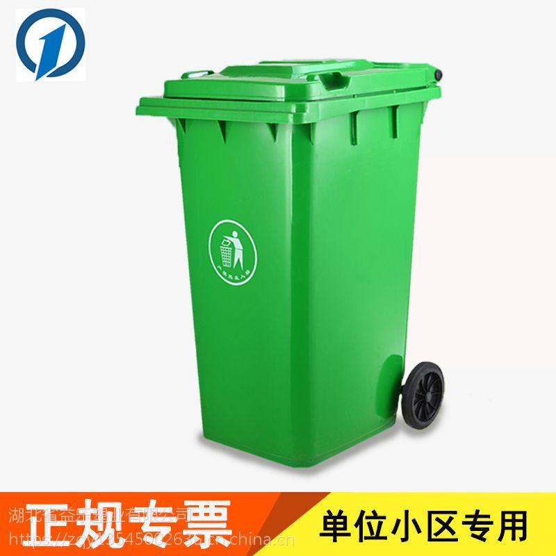 华容240L带轮大号塑料垃圾桶益乐厂家直销