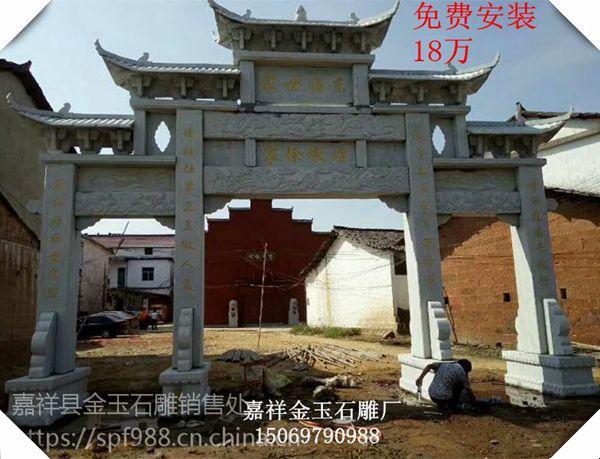 石雕门牌楼定制 贵州石雕门牌楼上门安装多少钱〈金玉石雕〉
