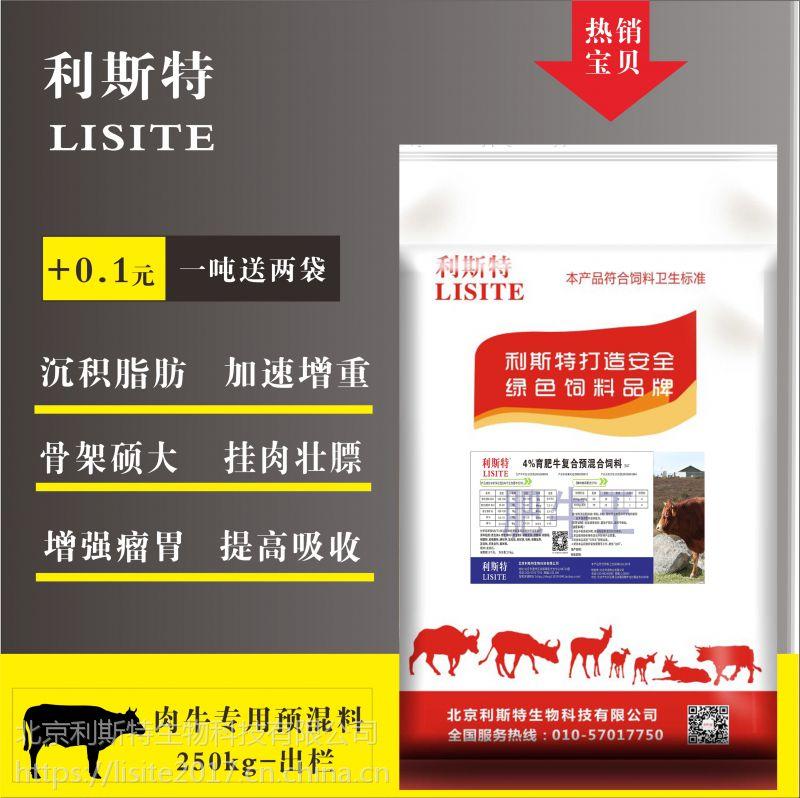 肉牛主要吃什么饲料肉牛育肥饲料品牌,肉牛预混料到底什么牌子好?