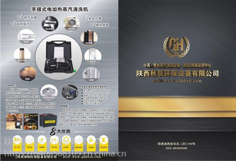 西安小亮蒸汽洗车机无风险创业加盟