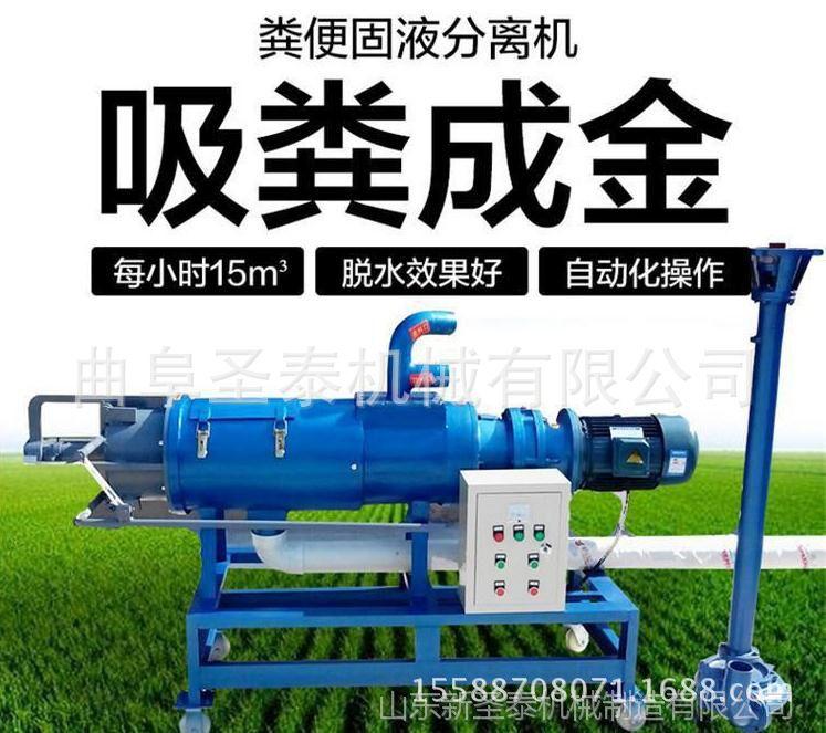 曲阜固液分离机  固液分离设备多少钱  固液处理设备