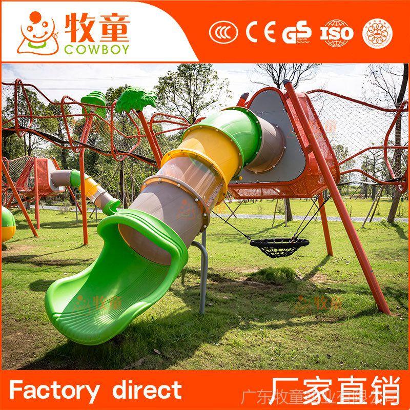 定制幼儿园小区儿童户外拓展体能训练器材绳网攀爬滑梯组合