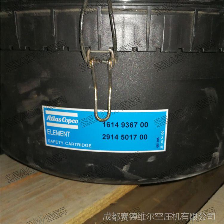 1614936700阿特拉斯空压机空气过滤器总成
