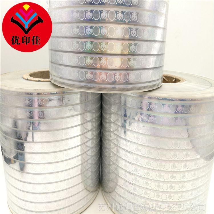 防伪定位烫印膜制作 激光烫印标签烫印膜 激光全息洗铝膜定制厂家