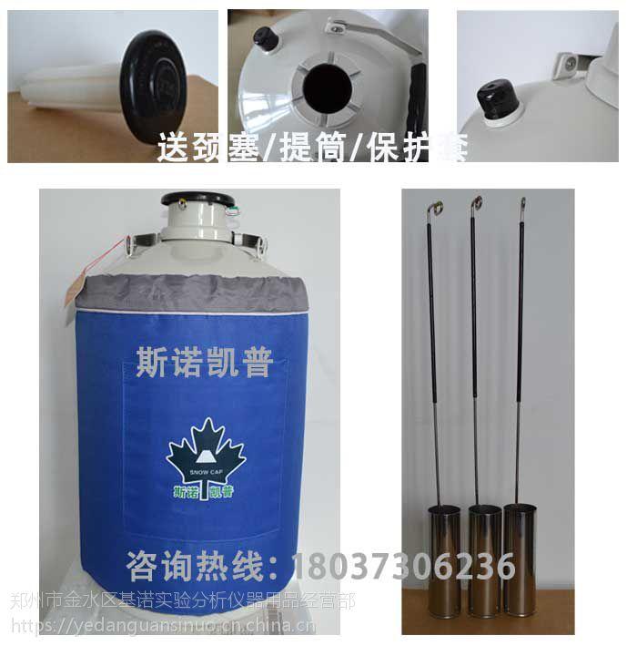 衢州液氮罐15升储存型畜牧医用罐2018年斯诺直销价格