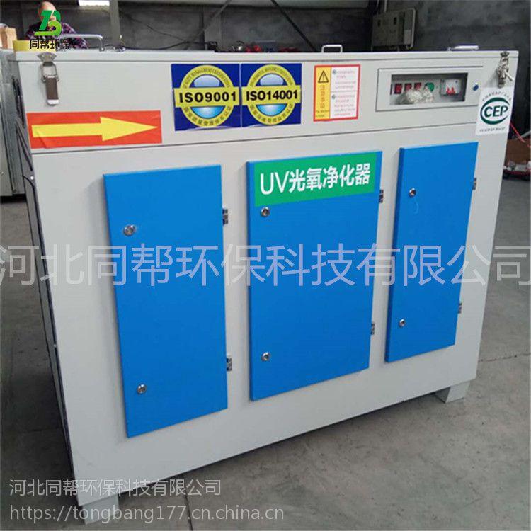 uv光解氧化废气处理环保设备 技术解答 价格便宜 同帮供应
