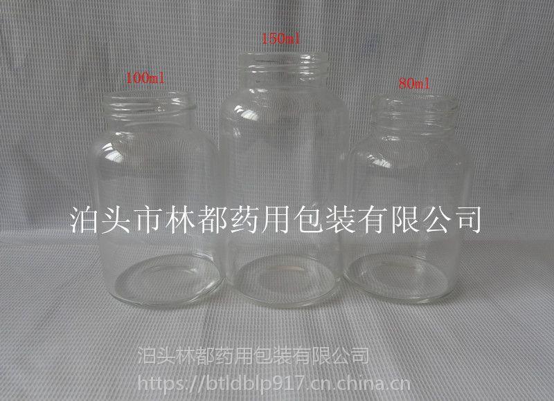 山东林都供应100ml高硼硅玻璃广口瓶