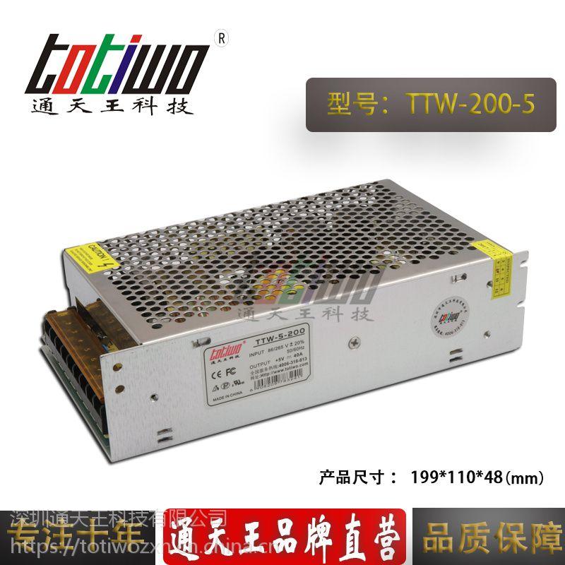 通天王40A200W集中供电监控LED电源TTW-200-5