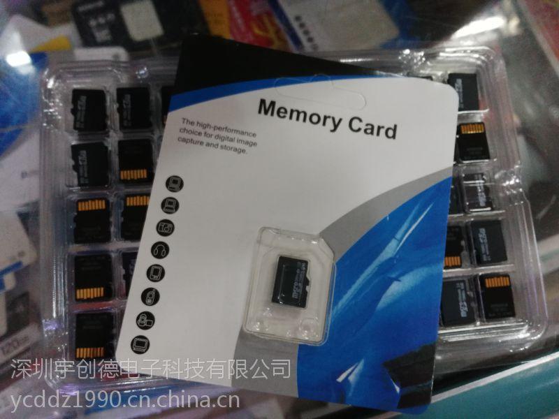 深圳大型手机内存卡批发工厂每天发报价