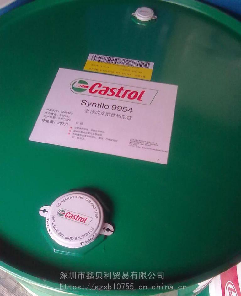 供应嘉实多Syntilo 75EF优质合成切削液,嘉实多Syntilo 81BF水溶性合成磨削液