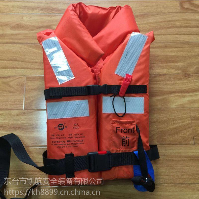凯航新标准 船用救生衣 150N涤纶面料工作救生衣