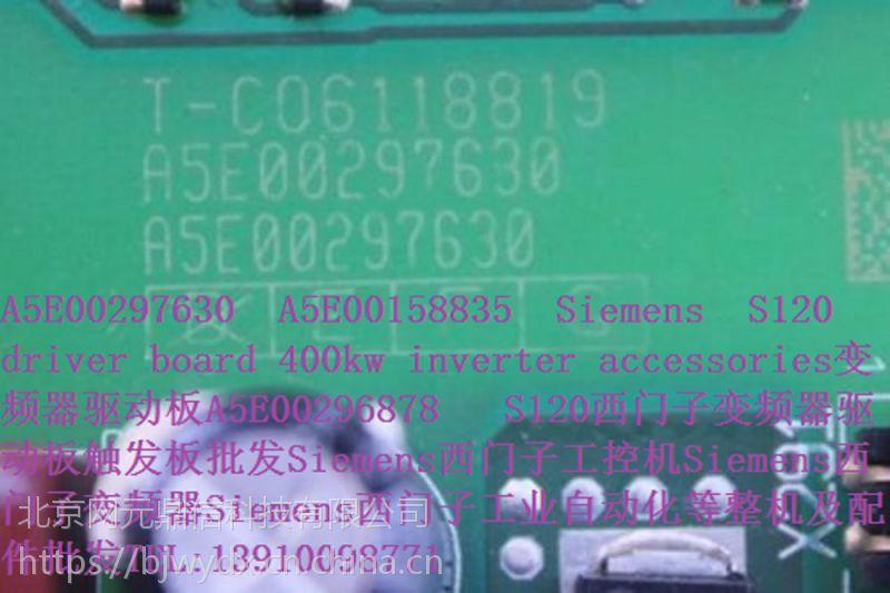 A5E00158835 6SL3352-1AG37-4DA1 S120 西门子 变频器驱动板