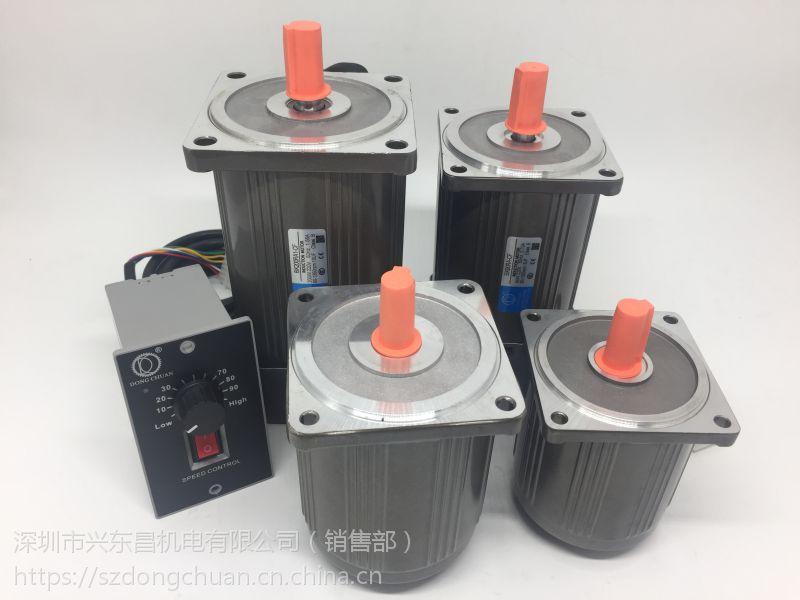 东川生产直销25W-250W调速光轴电机