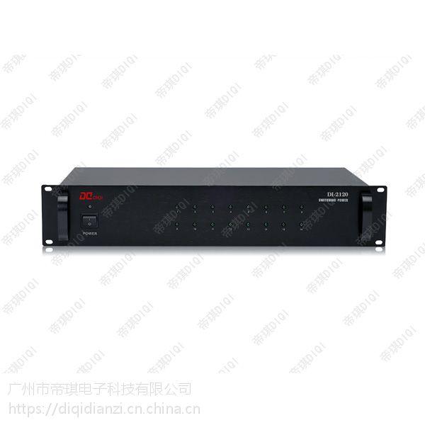 帝琪/DIQI 16路受控强切电源 DI-2120