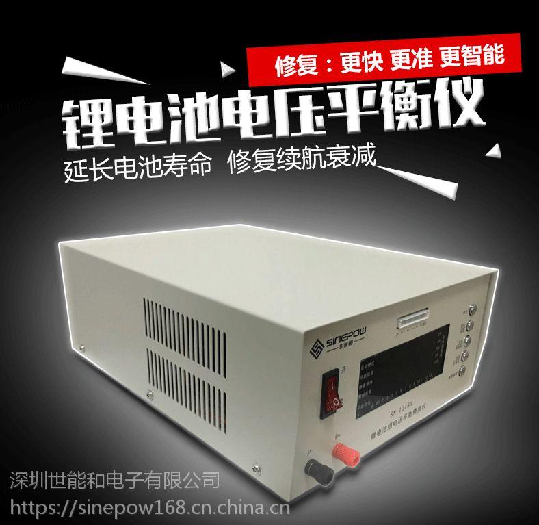 深圳世能和电动车锂电池电压平衡修复仪合伙人代理加盟招商