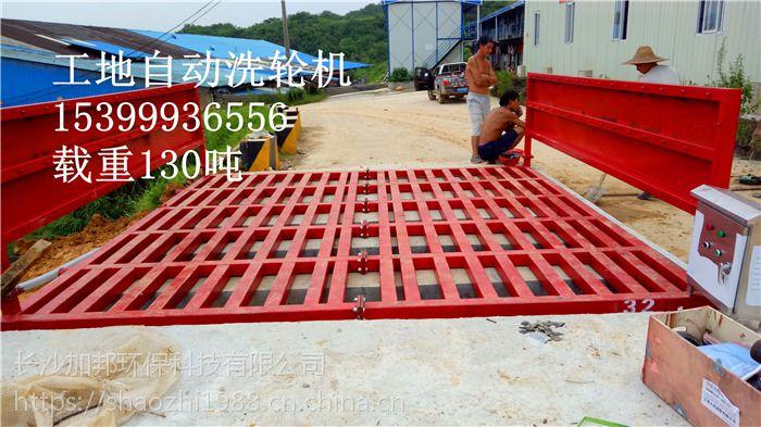 新建工地建筑自动洗车平台现货销售GB-4765