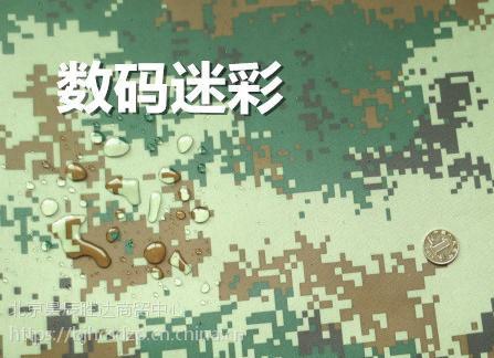 北京批发定做300D斜纹迷彩布